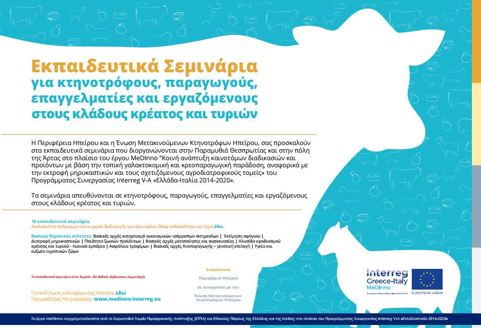 Ολοκλήρωση εκπαιδευτικών σεμιναρίων στην Παραμυθιά Θεσπρωτίας – Νέα εκπαιδευτικά σεμινάρια στην Άρτα
